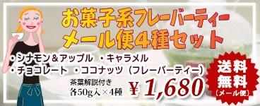 お菓子系 フレーバーティーメール便4種セット