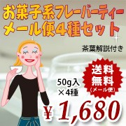 紅茶メール便4種セット