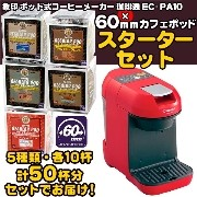 象印 ポッド式コーヒーメーカー 珈琲通 お買い得セット