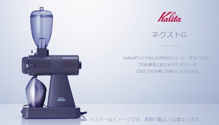 カリタネクストG電動コーヒーミル