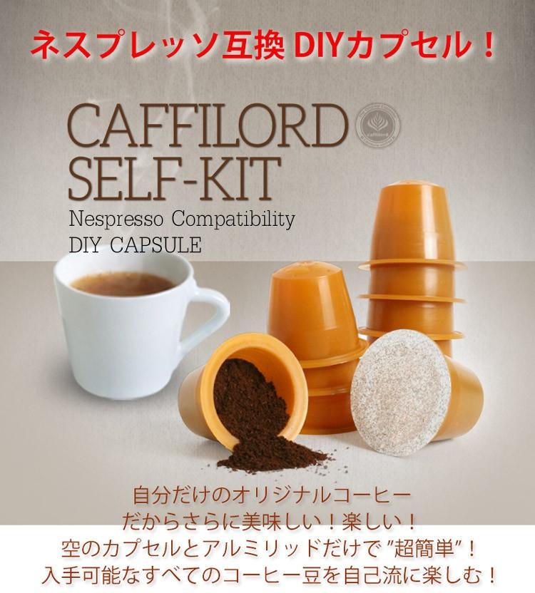 カフィロードnespresso互換カプセルセルフキット100p