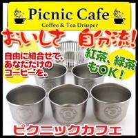 マルチドリッパー ピクニックカフェ コーヒー&ティードリッパー PC-01