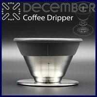 DECEMBER Coffee Dripper 【ディッセンバー コーヒー ドリッパー】