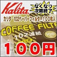 カリタ 102ペーパーフィルター 100枚入 100円