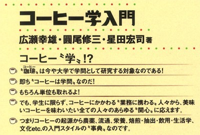 コーヒー学入門 広瀬幸雄・圓尾修三・星田宏司 著