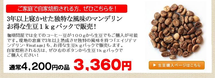 エイジドマンデリンvinatage・生豆1kgパック