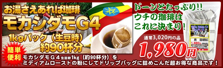 お湯さえあれば珈琲 モカシダモ 1kgパック