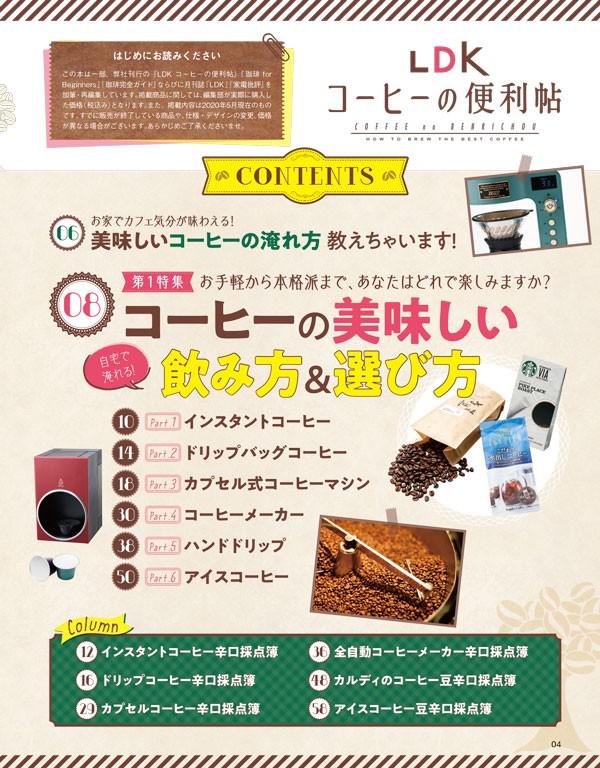 便利帖シリーズ LDKコーヒーの便利帖 すぐマネできる!とっておきのコーヒーを美味しく淹れるワザ
