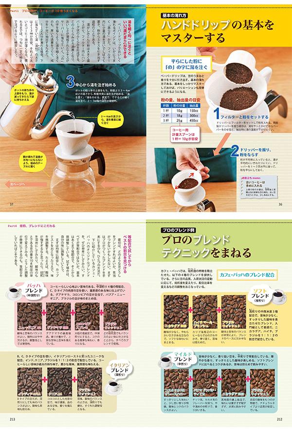 珈琲事典 新装版 この1冊で豆・焙煎・淹れ方がわかる