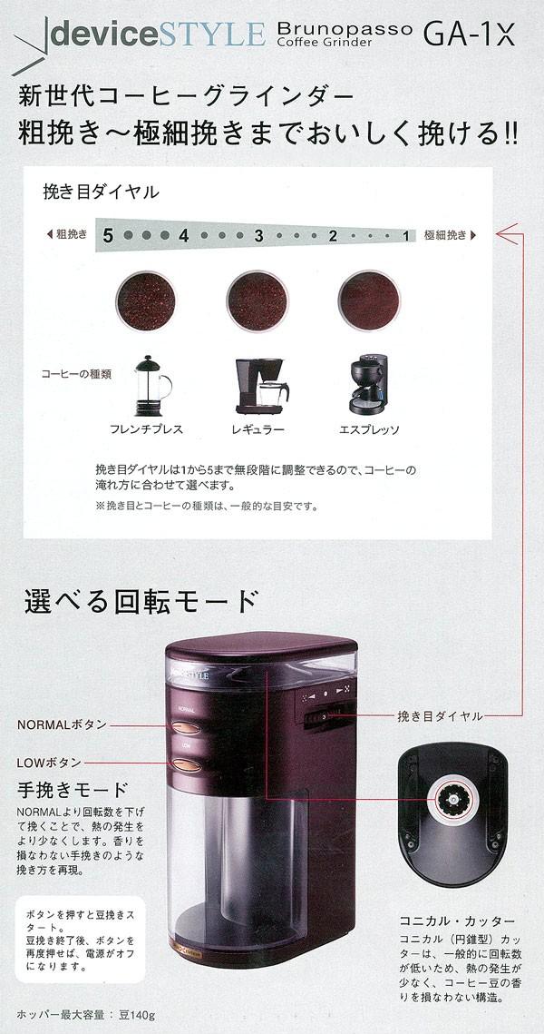 デバイスタイル 電動コーヒーグラインダー ga-1x