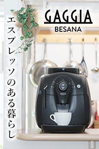 ガジア Besana