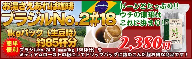 お湯さえ ブラジル 1kgパック