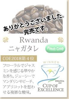 ルワンダCOE2018 ニャガタレ