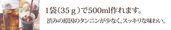 1袋(35g)で500ml作れます。 渋みの原因のタンニンが少なく、スッキリな味わい。