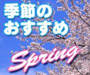 季節のおすすめ(春)