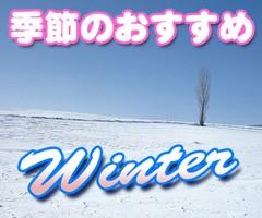季節のおすすめ(冬)