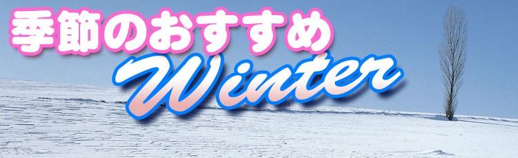 珈琲問屋の季節のおすすめ品(冬)
