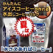 珈琲問屋の水出しコーヒーバッグ「水さえあればコーヒー」