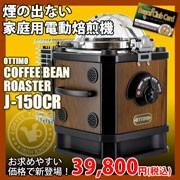ottimo オッティモ・コーヒービーンロースターJ150CR