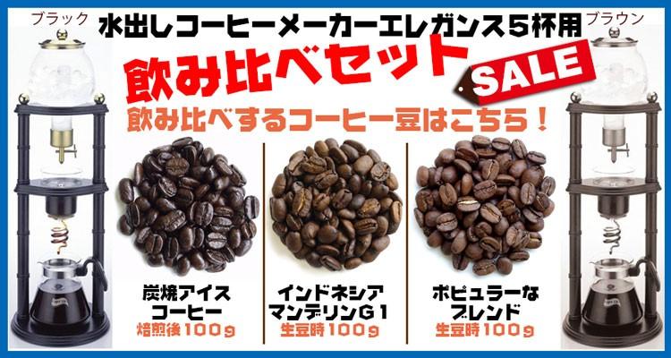 水出しコーヒーメーカー エレガンス 飲み比べセット 5杯用