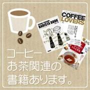 コーヒー関連書籍の特集