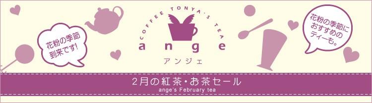 今月の紅茶・お茶セール
