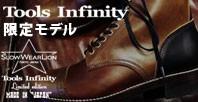 直営店TOOLS INFINITY 限定モデル!