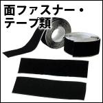 面ファスナー/両面テープ