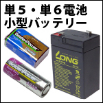 電池/バッテリー