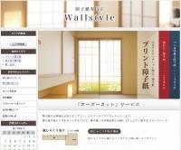 △障子紙専門店