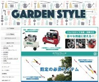 △園芸用品・工具の専門店