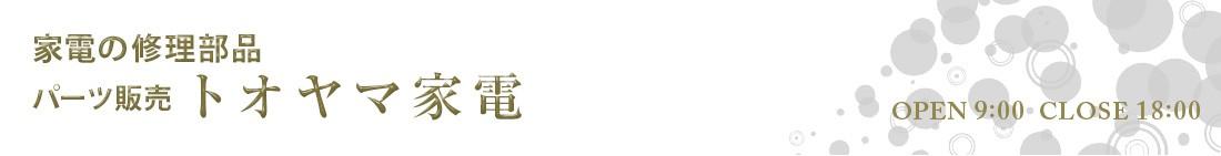家電の修理部品 パーツ販売(トオヤマ家電)