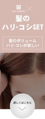 髪のハリ・コシセット