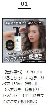 いろもち iro-mochi クールカラーリペア