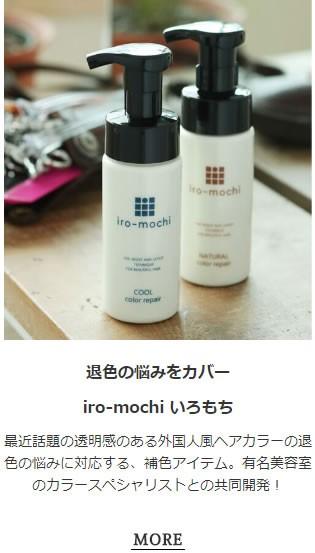 いろもち iro-mochi