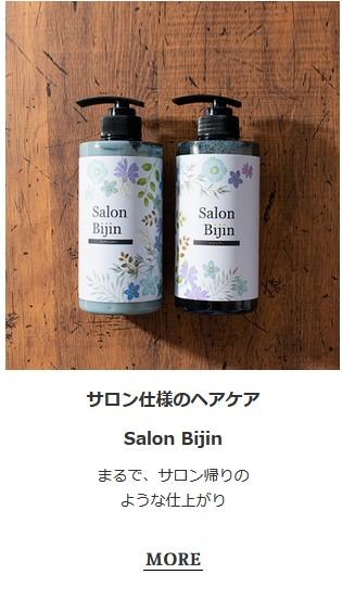 サロン美人 Salon Bijin