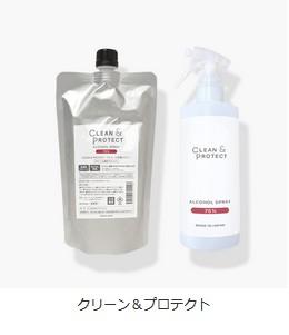 クリーン&プロテクト アルコール除菌