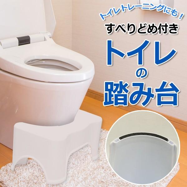 踏ん張り 台 トイレ