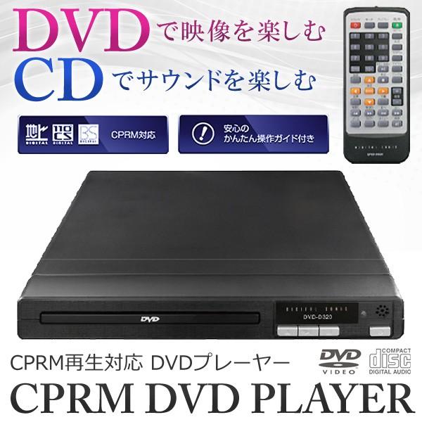 DVDプレーヤー CD DVD CPRM再生対応 かんたん接続ガイド/AVケーブル ...