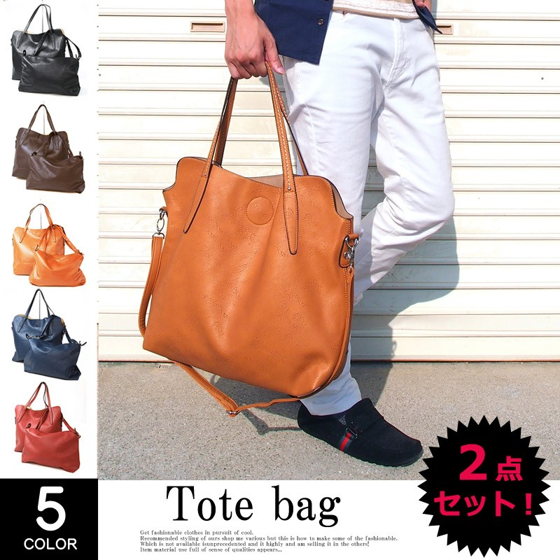 あすつく,メンズ,メンズファッション,メンズカジュアル,トートバッグ,小物,通販,ショルダーバッグ,2WAYバッグ,鞄,かばん,1009