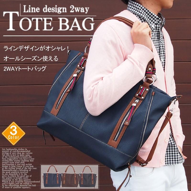 あすつく,メンズ,メンズファッション,メンズカジュアル,トートバッグ,ショルダーバッグ,小物,通販,カバン,鞄,かばん,ch-84