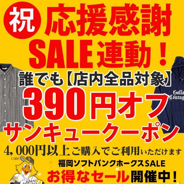 【店内全品対象】応援感謝\サンキュー/期間限定390円オフクーポン!SALE連動♪