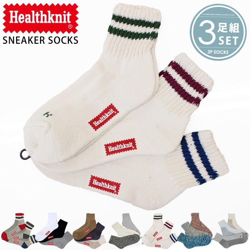あすつく,メンズ,メンズファッション,メンズカジュアル,通販,Healthknit,ヘルスニット3足セット,ジャガード,スラブ,スニーカーソックス,クォーターソックス,ショートソックス,メンズ靴下,靴下レッグウェアー,3color