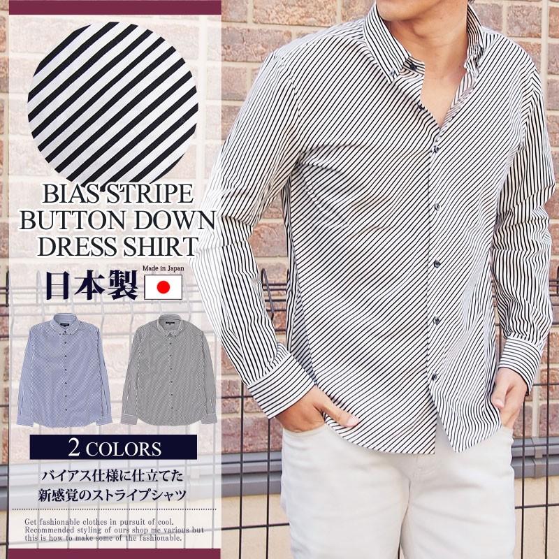 あすつく,メンズ,メンズファッション,メンズカジュアル,通販,シャツ,長袖シャツ,ボタンダウンシャツ,日本製,コットンシャツ,国内生産,綿100%,バイアス,ストライプシャツ,ドレスシャツ,カジュアルシャツ,トップス,GWA5931
