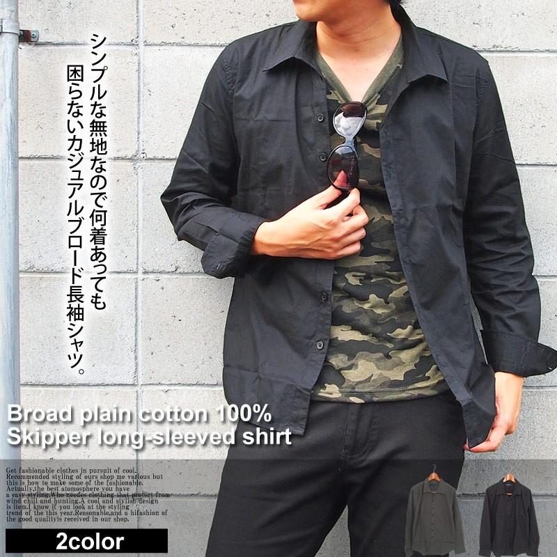 あすつく,メンズ,メンズファッション,メンズカジュアル,通販,ブロード,スキッパー,シャツ,無地,長袖 カジュアルシャツ,トップス,JB01002