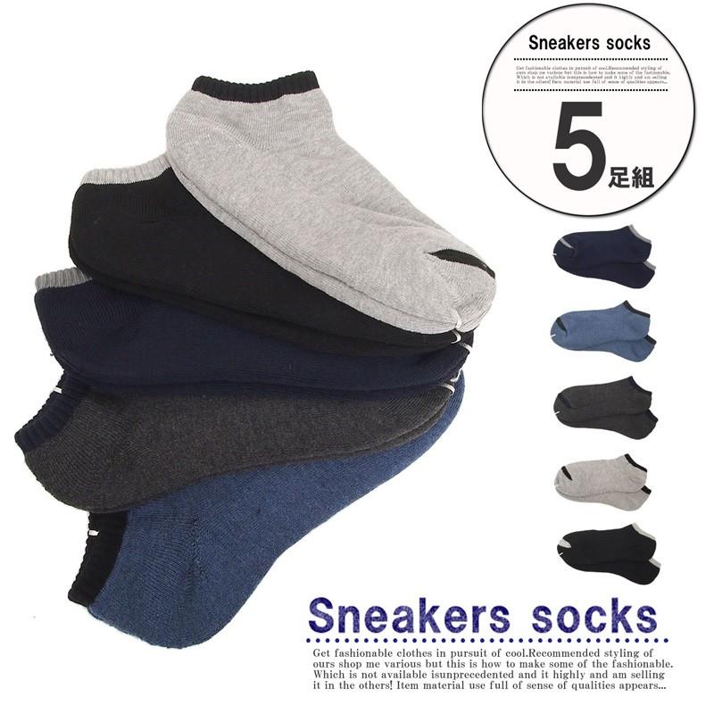 あすつく,メンズ,メンズファッション,通販,5足セット,アンクルソックス,ショートソックス,レッグウェアー,靴下,新作