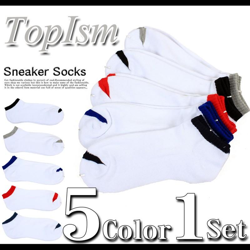 あすつく,メンズ,メンズファッション,通販,5足セット,カラーライン入り,アンクルソックス,ショートソックス,レッグウェアー,ホワイト,靴下,新作
