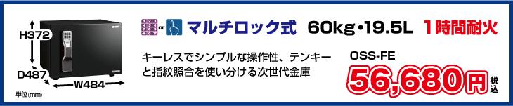 エーコー 耐火金庫 OSS-FE