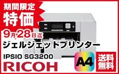 リコー プリンター SG 3200