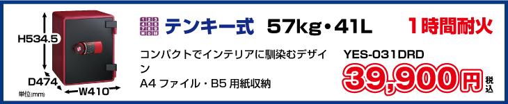 エーコー 耐火金庫 YES-031DRD